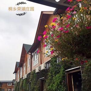 桐乡荣湖庄园