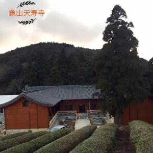 象山天寿寺