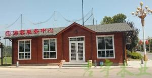 桐乡荣星游客中心